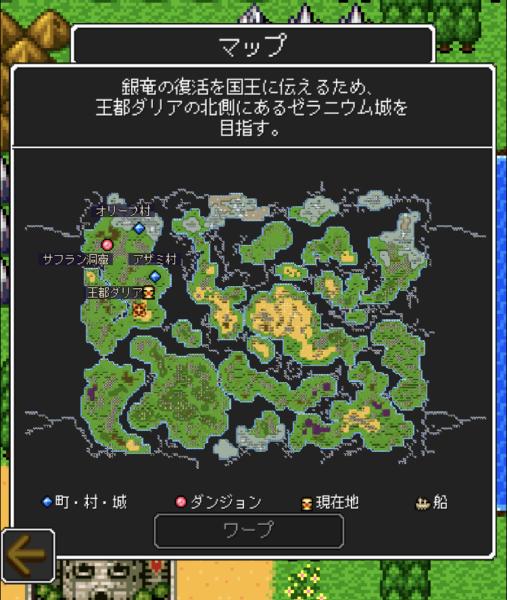 ドラゴンラピスマップ