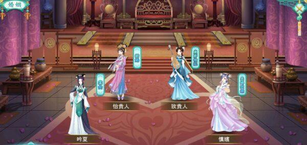 宮廷女官の結婚選択画面
