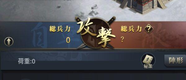 三国覇王戦記 陥落