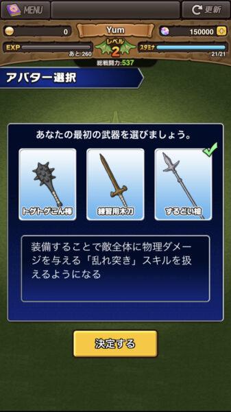 ミリオンモンスターの武器選び