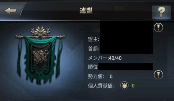 三国覇王戦記 連盟2