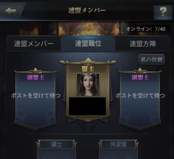 三国覇王戦記 連盟メンバー
