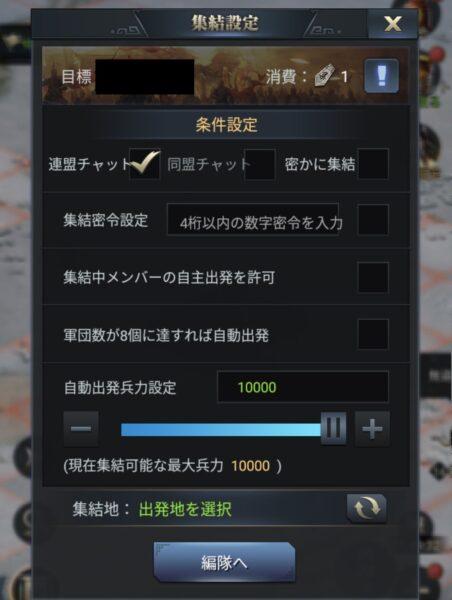 三国覇王戦記 集結攻撃2