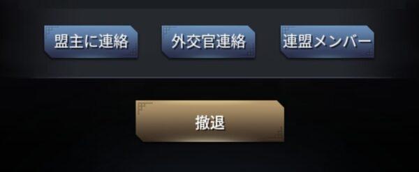 三国覇王戦記 撤退