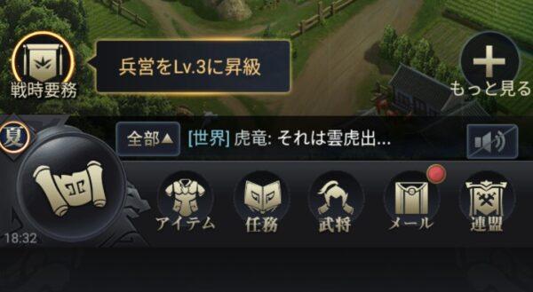 三国覇王戦記 ホーム画面