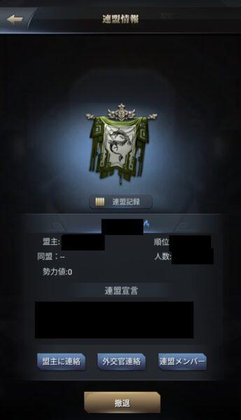 三国覇王戦記 連盟詳細