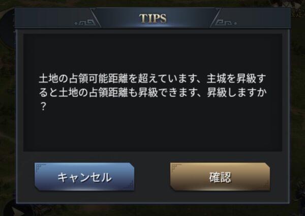 三国覇王戦記 距離制限