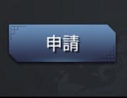 三国覇王戦記 申請
