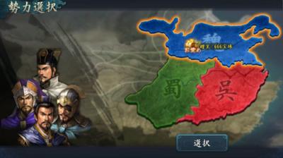 新三国志の序盤選択