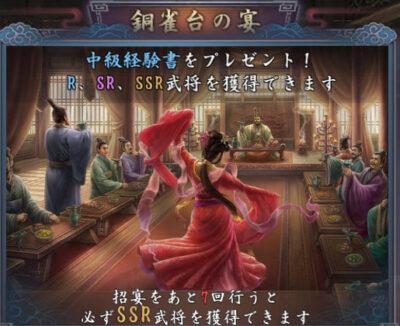 新三国志の銅雀台の宴