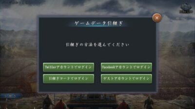 新三国志の引継ぎ画面