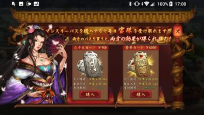 新三国志の報酬画面