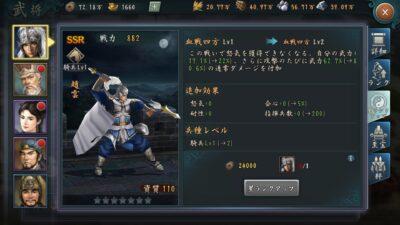 新三国志の趙雲
