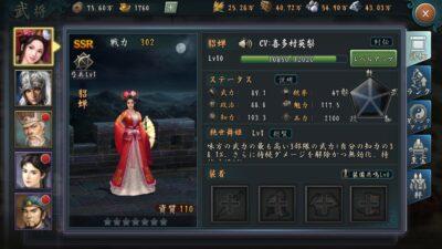 新三国志の貂蝉