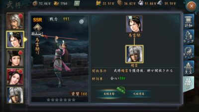 新三国志の武将画面