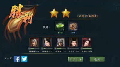 新三国志の戦闘結果画面