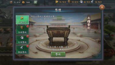 新三国志の祭壇