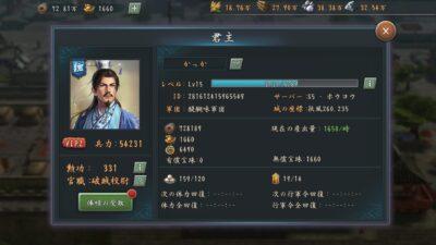 新三国志の君主画面