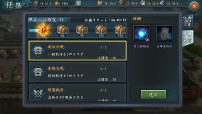新三国志の任務画面