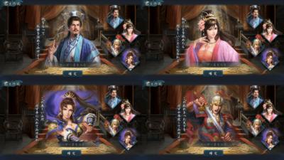 新三国志の君主選択