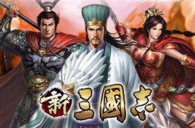 新三国志のタイトル