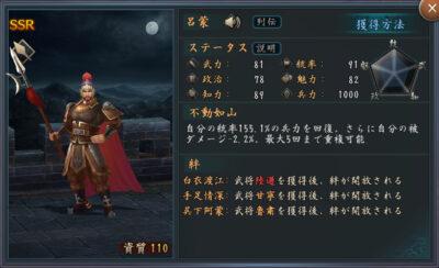 新三国志の呂蒙