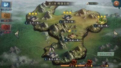 新三国志のマップ