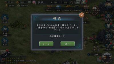 新三国志の確認画面