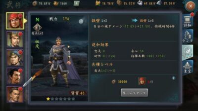 新三国志のランクアップ画面