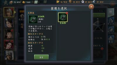 新三国志の装備画面