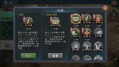 新三国志の計略