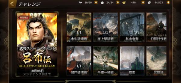 真三国無双斬 チャレンジモードの画面