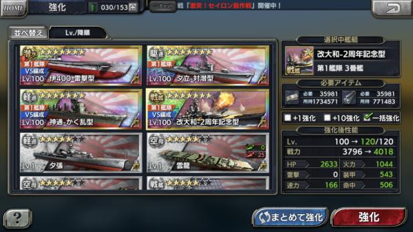 蒼焔の艦隊 強化
