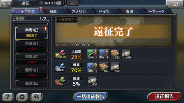蒼焔の艦隊 遠征