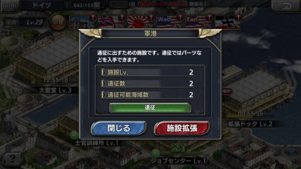 蒼焔の艦隊 軍港