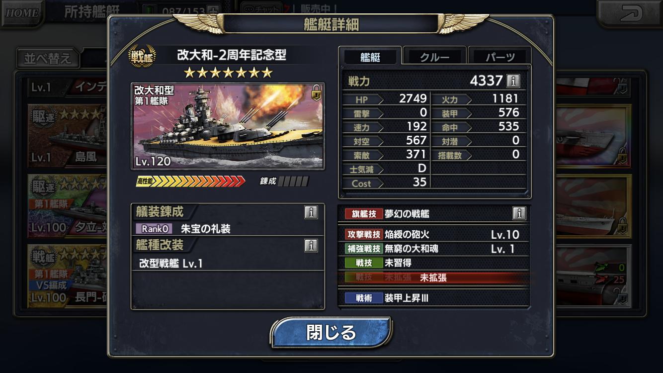 艦隊 蒼 ランキング の 炎
