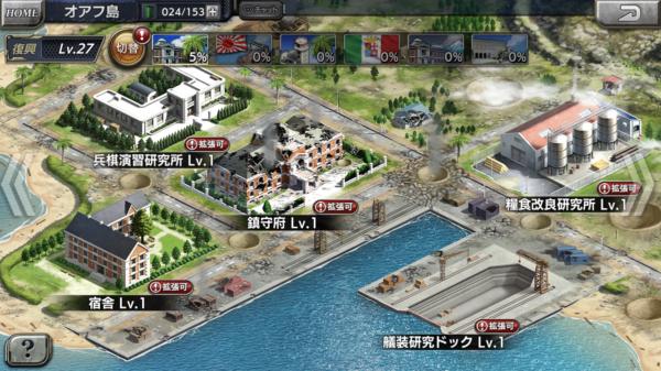 蒼焔の艦隊 オアフ島