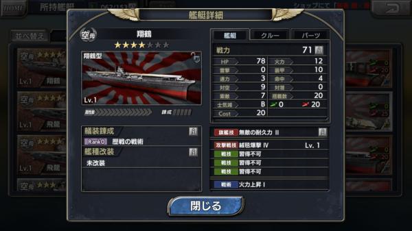 蒼焔の艦隊 翔鶴