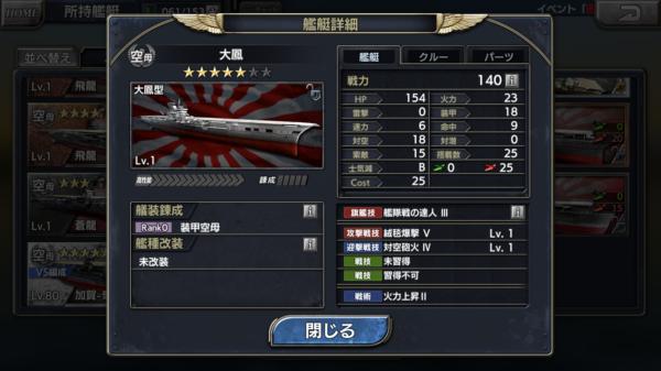 蒼焔の艦隊の最強空母ランキングについて