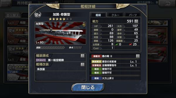蒼焔の艦隊 加賀