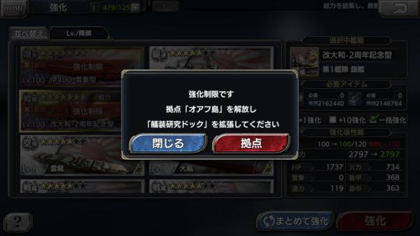 蒼焔の艦隊 強化制限
