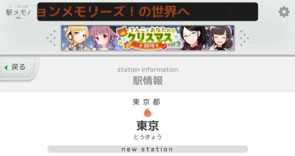 駅メモ 東京駅