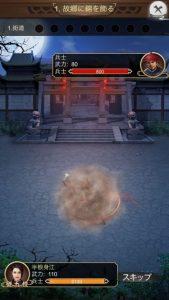日替わり内室の物語画面戦闘
