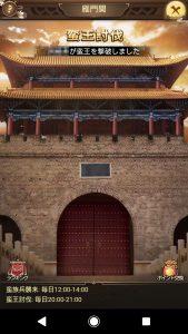 日替わり内室の雁門関基本画面