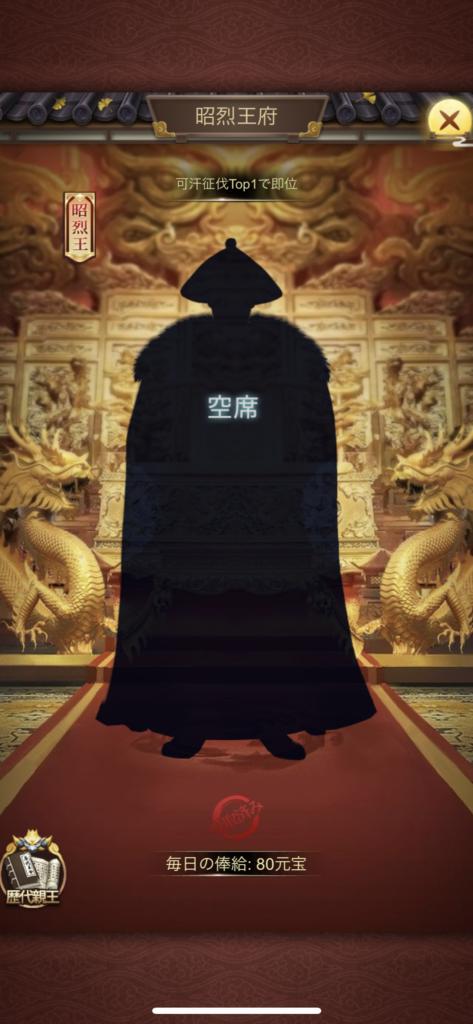 日替わり内室の皇宮画面