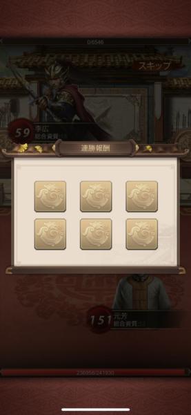 日替わり内室の闘技場 追加ボーナス選択画面