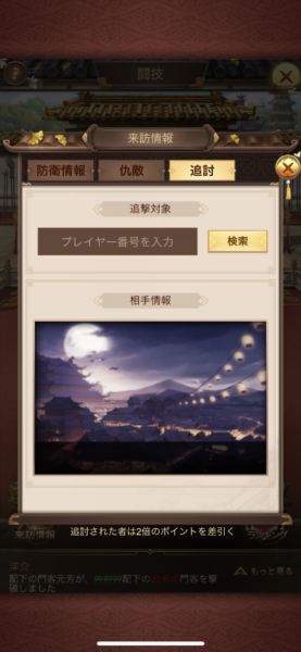日替わり内室の闘技場 追討画面
