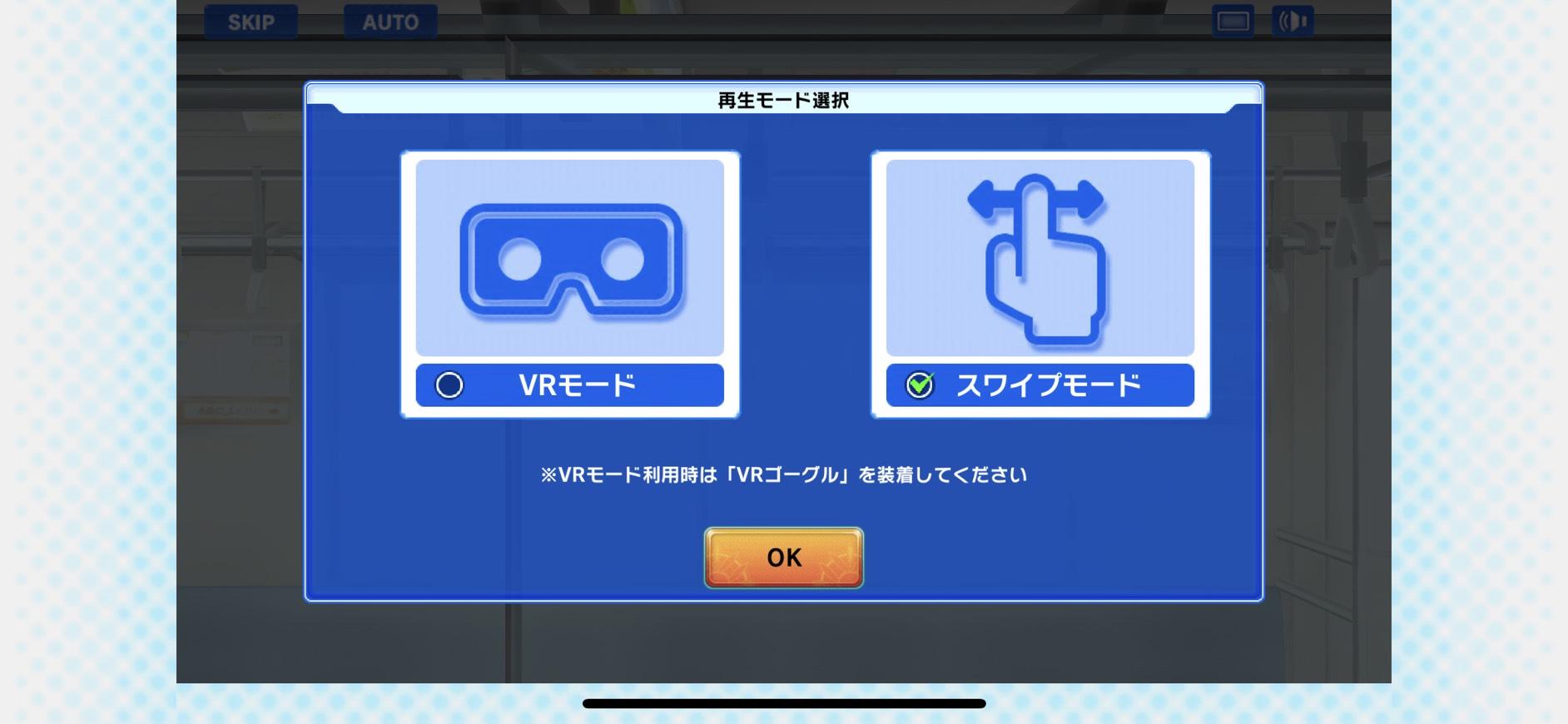 ハニーブレイド2 VRとスワイプ