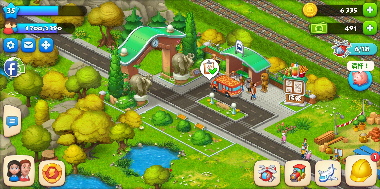 シップ 動物園 タウン