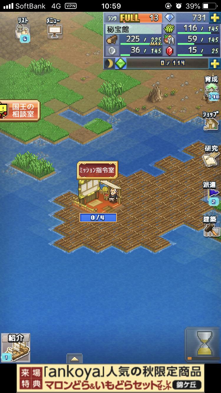 冒険キングダム島 ミッション指令室
